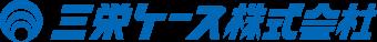 三栄ケース株式会社